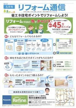 リフォーム通信6月号表