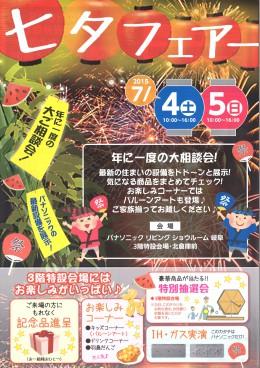 20150704七夕フェア表
