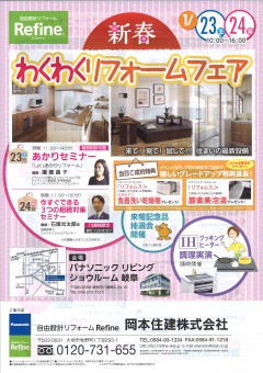 16.01.23新春わくわくリフォームフェア 表